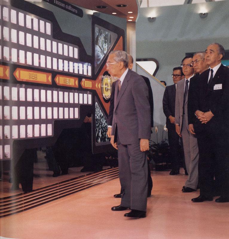 つくば未来博 昭和天皇